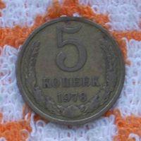 СССР 5 копеек 1978 года