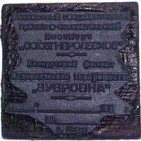 Печать ,штамп института СОЮЗГИПРОЛЕСХОЗ, СССР