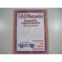 1-2-3 Рисунок. Автомобили и другие машины шаг за шагом. Рисование для самых маленьких.