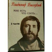 Владимир Высоцкий - Мне есть что спеть.... DVD5
