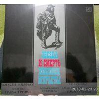 Алексей Рыбников - Звезда и смерть Хоакина Мурьеты (2LP)