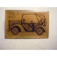 ГАЗ-А 1932