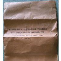 СТРУБЦИНА Чехол Инструкция для фотокамеры 1983 СССР