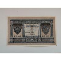 1 рубль 1898 НВ - 417