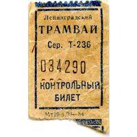 Контрольный билет Ленинградский трамвай