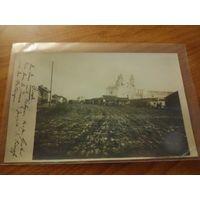 Пинск. 1915