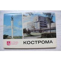 Комплект, Город Кострома; 1977, 16 открыток (размер 9*14).