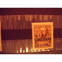 1922 Советская Россия Загорский 22 отличная сохранность легкая наклейка надпечатка синяя