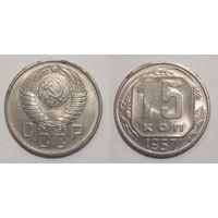15 копеек 1957 aUNC
