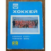 """Набор открыток """"Сборная СССР - чемпион мира 1971"""" (хоккей)"""
