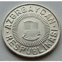 Азербайджан. 50 гяпиков 1992 год KM#4