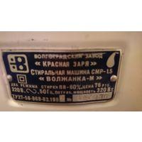 Стиральная машина Волжанка М СССР
