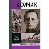Зырянов П. Адмирал Колчак, верховный правитель России. Серия: Жизнь замечательных людей