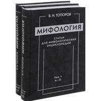Мифология. Статьи для мифологических энциклопедий. Том 1. А-О. Том 2. П-Я
