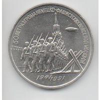 Союз Советских Социалистических Республик 3 рубля 1991 50 лет разгрома Немецко-Фашистских войск под Москвой. ОТЛИЧНАЯ