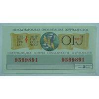 Лотерейный билет 1981г.