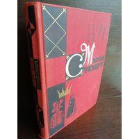 Стефан Цвейг Мария Стюарт (изд.1959г)
