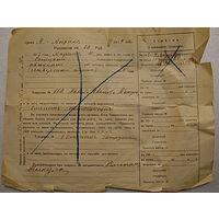 Росписка на 20 руб.1914 года