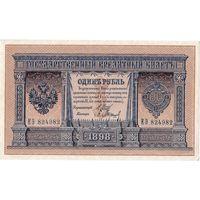 Рос. Империя, 1 рубль обл. 1898 г., Шипов-Барышев, длинный номер, XF