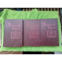 """А.Дюма - """"Виконт де Бражелон"""" в трех томах."""