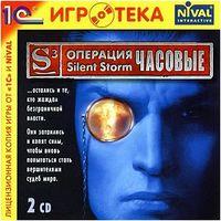 Операция Silent Storm: часовые
