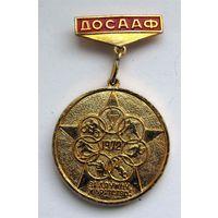 1972 г. ДОСААФ. Соревнования команд оборонных обществ стран соц. содружества