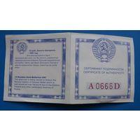 Сертификат золотой монеты 10р Балерина.
