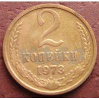 4252:  2 копейки 1973 СССР