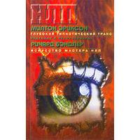 Ричард Бэндлер, Милтон Эриксон. Глубокий гипнотический транс: индукция и использование. Искусство Мастера НЛП.