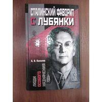 Сталинский фаворит с Лубянки.Киселёв А.В.