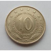 ЮГОСЛАВИЯ 10 динар 1976 г.