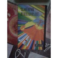"""ЭВРИКА, И. ЗУДОВ, """"ДЕРЗНОВЕННАЯ МОЛОДОСТЬ"""", 1978 г."""