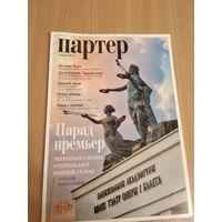 Журнал Партер.2010 год(белорусский балет)