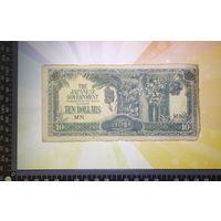 Малайя 10 долларов 1942-45 гг  японская оккупация