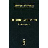 Боэций Дакийский. Сочинения.