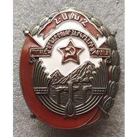 924 Знак Орден труда Армянской ССР (копия)