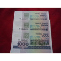 1000 рублей 1998 КГ UNC 3 номера подряд