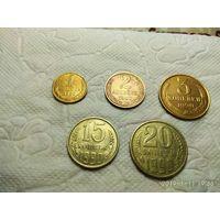 Монеты СССР 1990 г. (5 шт)