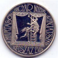 Венгрия, 100 форинтов 1990 года. Театр.