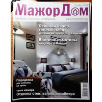 Журнал Мажор Дом . 10.11 В подарок к покупке