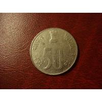 50 пайсов 1995 год Индия (звезда под датой)
