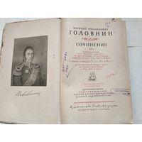 В. М. Головнин - Сочинения 1949