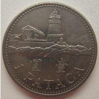 Макао 1 патака 1992 г. Цена з 1 шт. (gl)