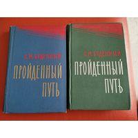 Книги Буденный-Пройденный Путь