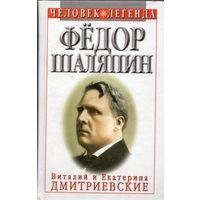 В. и Е. Дмитриевские. Фёдор Шаляпин
