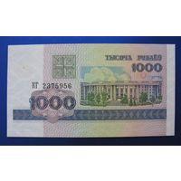 1000 рублей. 1998 год. Серия КГ 2375956