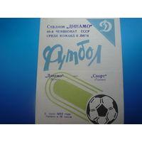 Программа Динамо (Брест)-Спорт (Таллин)