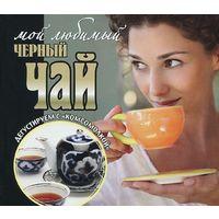 Мой любимый черный чай