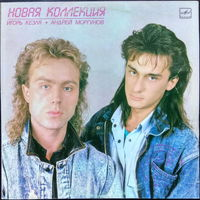"""Новая Коллекция - """"Новая Коллекция"""" 1987 LP"""