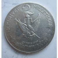 Турция 10 лир 1960. Революция 27 мая 1960 г. Серебро.  .4Б-125